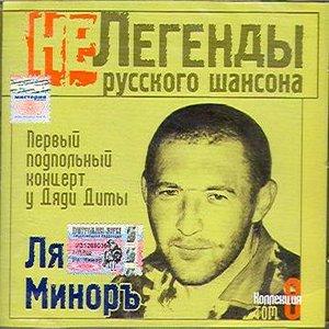 Image for 'Первый подпольный концерт у Дяди Димы'
