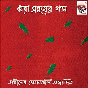 Image for 'Jhora Samayer Gaan'