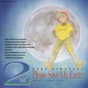 Image for 'ぼくの地球を守って イメージ・サウンドトラック Vol.2'