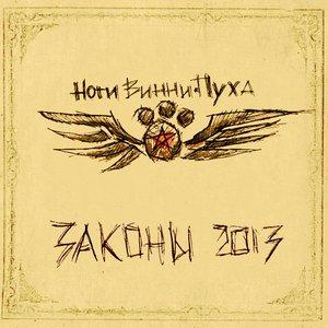 Image for 'Законы 2013'