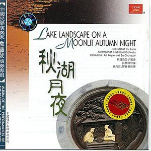 Immagine per 'Lake View on a Moonlit Autumn Night'