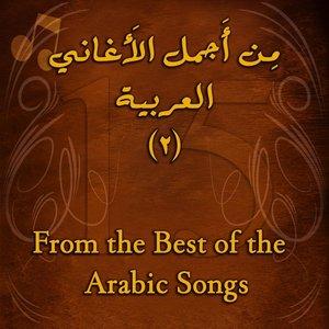 Image for 'يا المنفي Yal Manfi (Rock Tarab)'