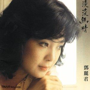 Bild för '淡淡幽情'