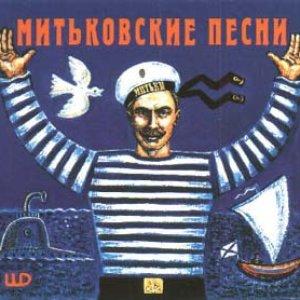 Image for 'Митьковские Песни'