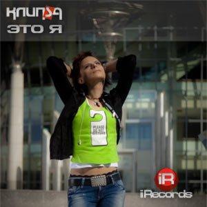 Image for 'Клипsа'