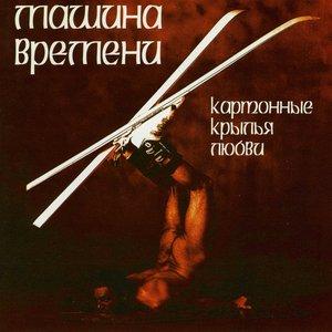 Image for 'Картонные Крылья Любви'