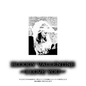 Image pour 'TenshiKinryouKu -Bloody Valentine I Love You- (Normal Edition)'