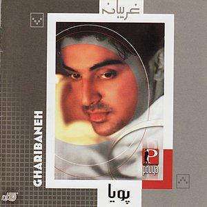 Image for 'Gharibaneh'