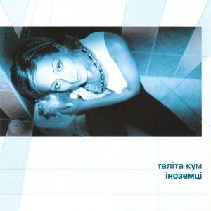 Image for 'Як на хмарах'