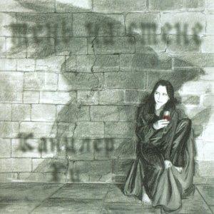 Изображение для 'Тень на стене'