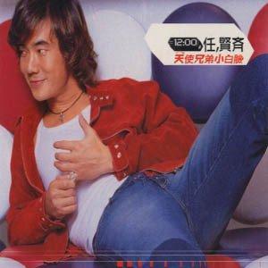Image for '天使兄弟小白臉'