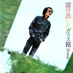 Image for 'Tokedashita Garasubako'