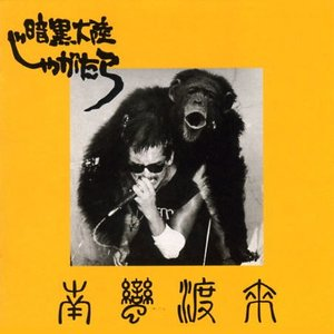 Image for '南蛮渡来'
