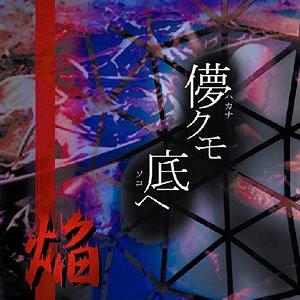 Image pour '儚クモ底ヘ'
