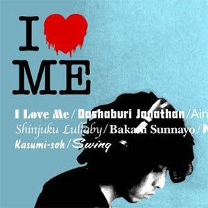 Image for 'I Love Me'