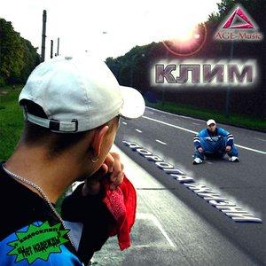 Image for 'Клим'