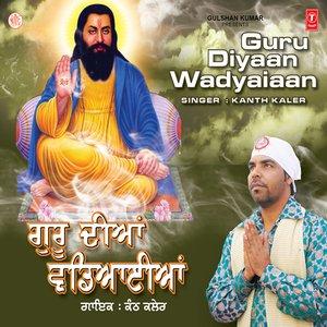 Image for 'Guru Diyan Wadyaiyan'