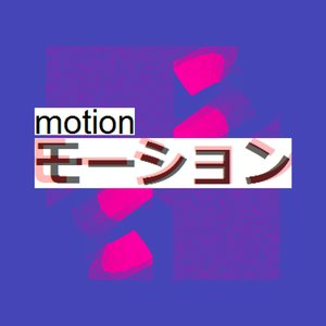 Image for 'Motion'