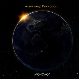 Image for 'Космос'