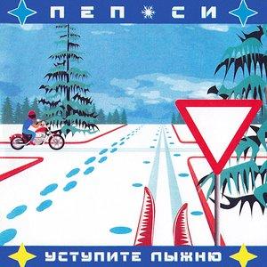 Image for 'Уступите лыжню'
