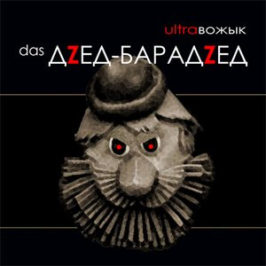Image for 'Das Дзед-Барадзед'