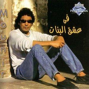 Image for 'في عشق البنات'