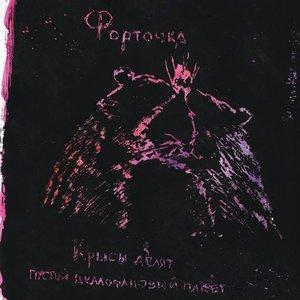 Image for 'Серое'