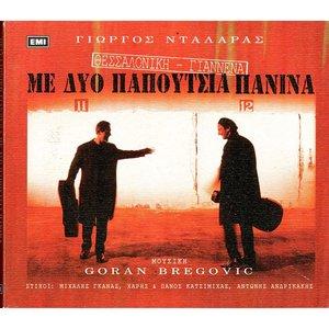 Image for 'Thessaloniki-Giannena Me Dio Papoutsia Panina'