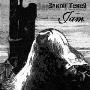 Image for 'Замок Теней'