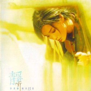 Image for '靜聽精彩13首'