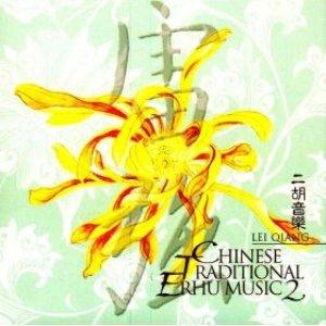 Image for 'The Popular Erhu Music Vol 2华夏民乐 Disc 2'