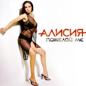Image for 'Пожелай ме'
