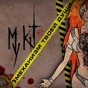Image for 'My Kite'