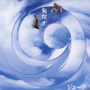 Image for '無限大'