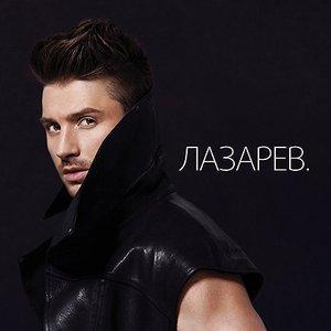 Imagem de 'Лазарев.'