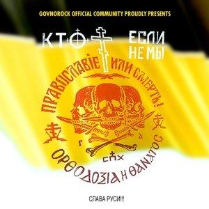 Image for 'Росия'