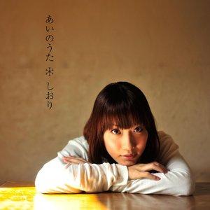 Image for 'Ai no Uta'