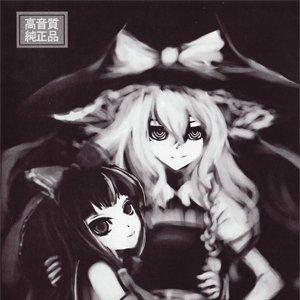 Image for '和泉幸奇 + 昼 + 堕悪祭怪'