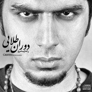Image for 'Reza Pishro'