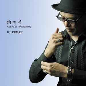 Image for '鉤の手 - Kagi no Te - Phasic Swing'