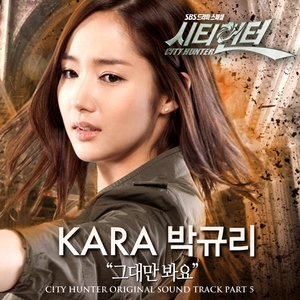 Immagine per '시티헌터 (SBS 수목드라마) Part.5'