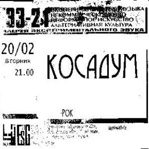 Image for 'ГЭЗ-концерт'