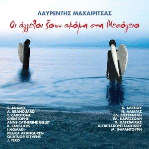 Image for 'I Aggeli Zoun Akomi Sti Mesogio'