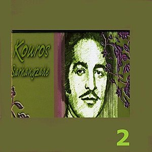 Image for 'Kouros Sarhangzadeh, Vol. 2 - Persian Music'