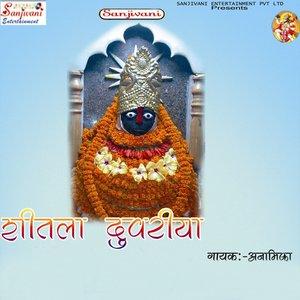 Image for 'Shitala Duariya'
