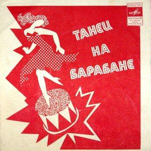 Image for 'Танец на барабане'