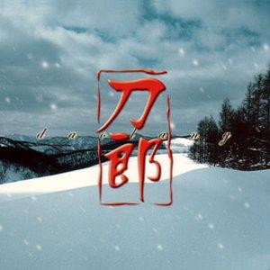 Image for '2002年的第一場雪 [香港版]'