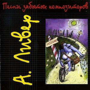 Image for 'Песни забытых композиторов'