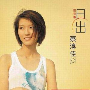 Image pour '日出'