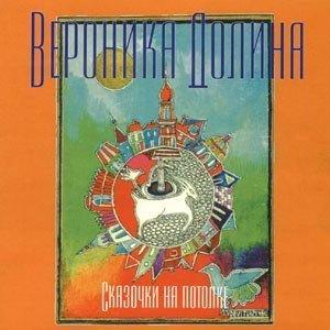 Image for 'Сказочки На Потолке'